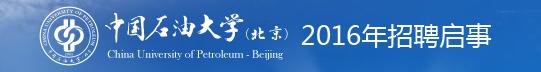 中国石油大学(华东)2015年诚聘海内外高层次人才