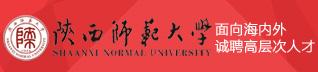 陕西师范大学面向海内外诚聘高层次人才