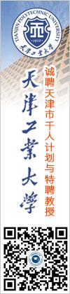 天津工业大学高薪诚聘天津市千人计划与特聘教授