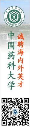 中国药科大学诚聘海内外英才