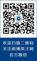 中国硕博英才网微信公众平台