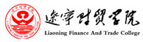辽宁财贸学院2017年招聘计划
