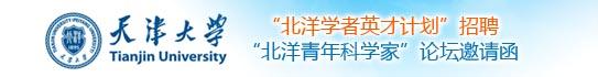"""天津大学""""北洋学者英才计划""""招聘暨""""北洋青年科学家""""论坛邀请函"""