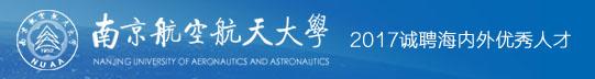 南京航空航天大学2017诚聘海内外优秀人才