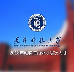 2018年天津科技大学面向海内外诚聘高层次人才