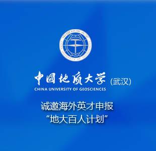 """中国地质大学(武汉)诚邀海外英才申报""""地大百人计划"""""""