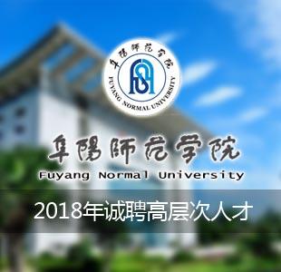 阜阳师范学院2018年海内外高层次人才招聘方案