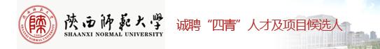 """陕西师范大学诚聘""""四青""""人才及项目候选人"""