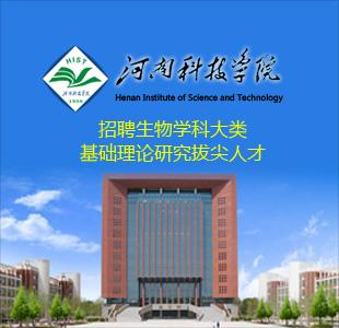河南科技学院招聘生物学科大类基础理论研究拔尖人才