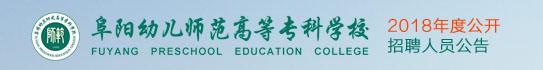 阜阳幼儿师范高等专科学校2018年度公开招聘人员公告