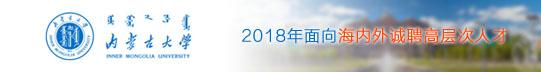 2018年内蒙古大学面向海内外招聘高层次人才