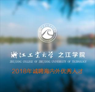 浙江工业大学之江学院2018年招聘人才公告