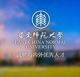 华东师范大学招聘海外高层次人才