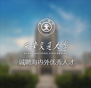 西安交通大学招聘海外高层次人才