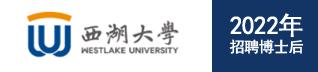 西湖大学2019年面向海内外招聘优秀人才