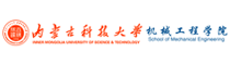 内蒙古科技大学机械工程学院博(硕)士高层次人才招聘