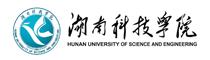 湖南科技学院2020年硕士层次专任教师招聘计划