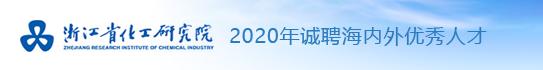浙江省化工研究院有限公司2020年招聘