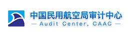 中国民用航空局审计中心公开招聘高校应届毕业生公告
