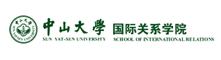 中山大学国际关系学院
