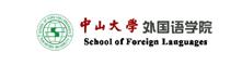 中山大学外国语学院